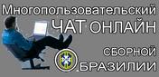 Многопользовательский Чат онлайн о сборной Бразилии