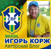 Игорь Корж. Авторский блог